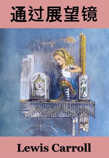 通过展望镜 - Through the Looking-Glass Chinese edition - cover