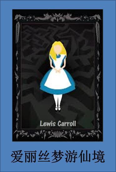 爱丽丝梦游仙境 - Alice's Adventures in Wonderland Chinese edition - cover