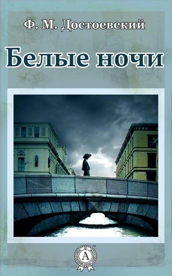 Белые ночи - cover