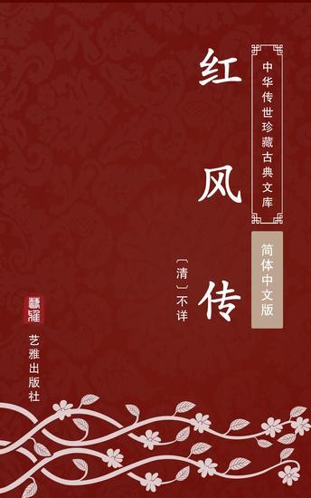 红风传(简体中文版) - 中华传世珍藏古典文库 - cover