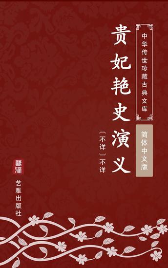 贵妃艳史演义(简体中文版) - 中华传世珍藏古典文库 - cover