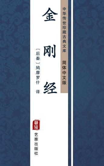金刚经(简体中文版) - 中华传世珍藏古典文库 - cover