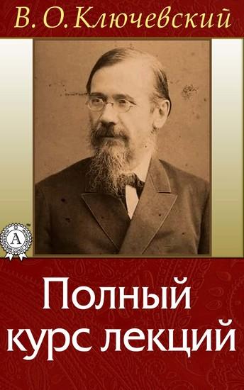 Русская история Полный курс лекций - cover