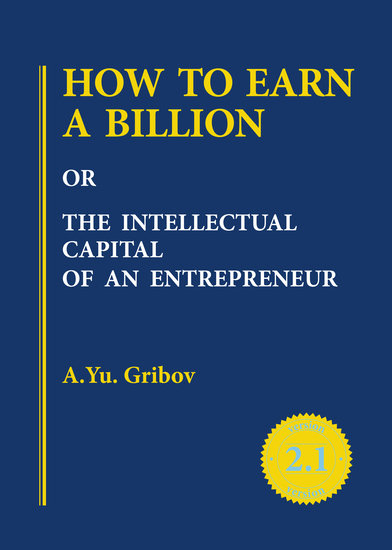 How to earn a billion or the intellectual capital of an entrepreneur - cover
