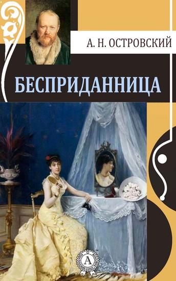 Бесприданница - cover