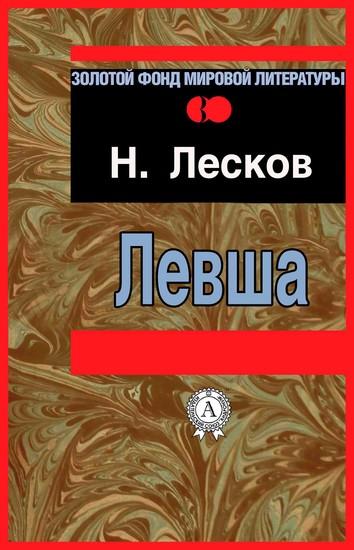 Левша - cover
