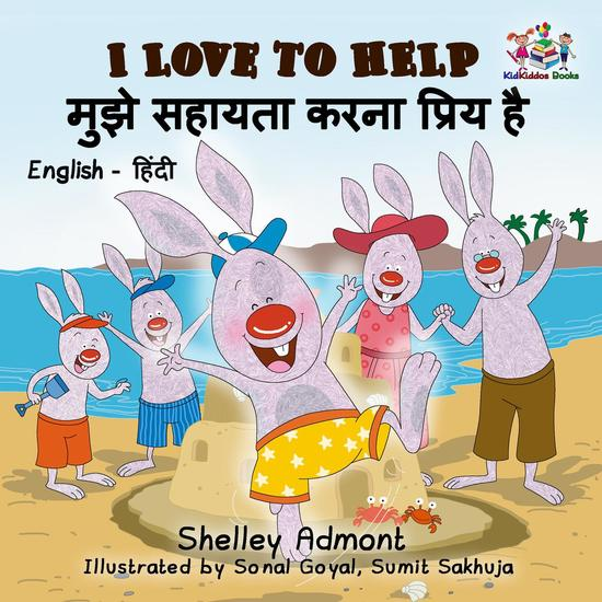 I Love to Help मुझे सहायता करना प्रिय है (Hindi Children's book) - English Hindi Bilingual Collection - cover