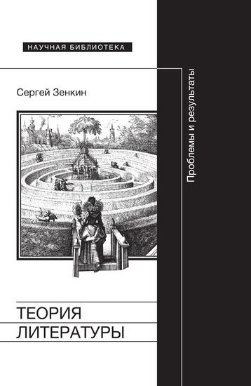 Теория литературы: проблемы и результаты - cover