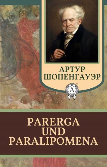 Parerga und Paralipomena - cover