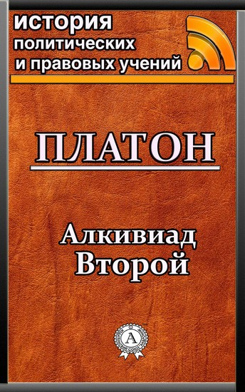 Алкивиад Второй - cover