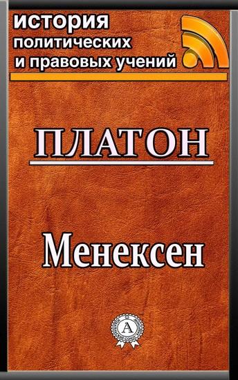 Менексен - cover
