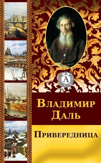 Привередница - cover
