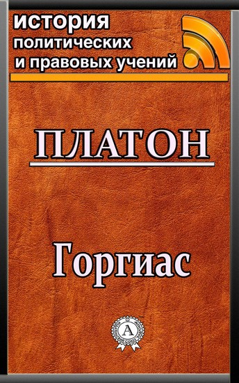 Горгиас - cover