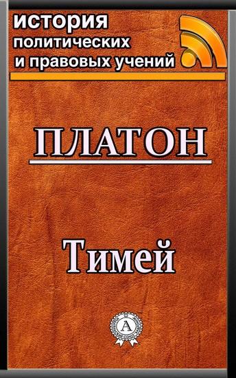 Тимей - cover