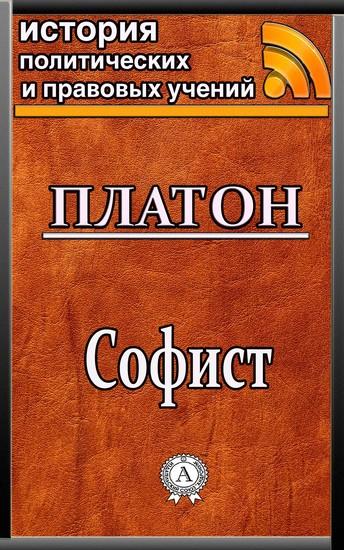 Софист - cover