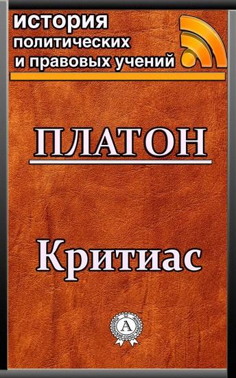 Критиас - cover