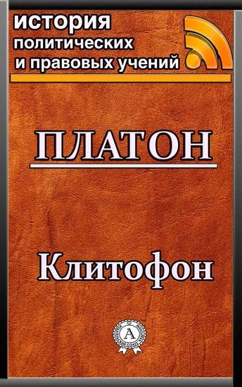 Клитофон - cover