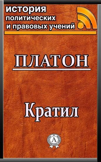 Кратил - cover