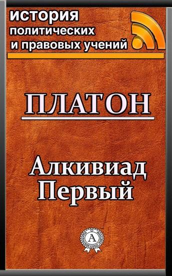 Алкивиад Первый - cover