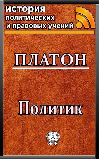 Политик - cover