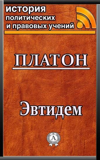 Эвтидем - cover