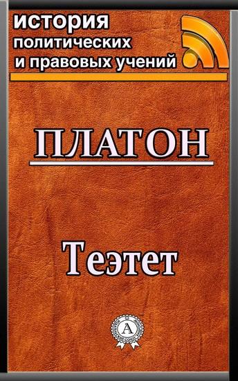 Теэтет - cover
