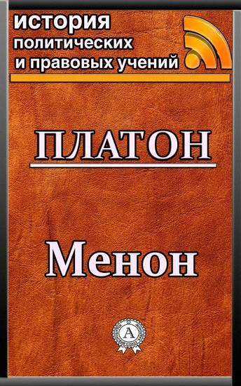 Менон - cover