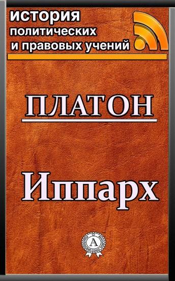 Иппарх - cover
