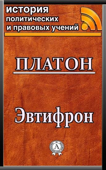 Эвтифрон - cover