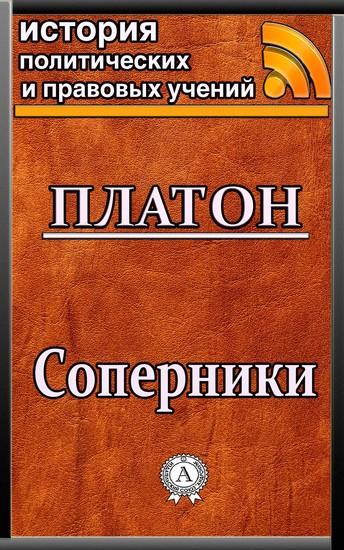 Соперники - cover