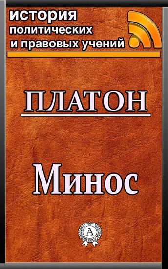 Минос - cover