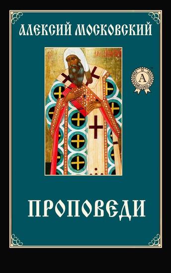 Проповеди - cover