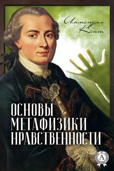 Основы метафизики нравственности - cover