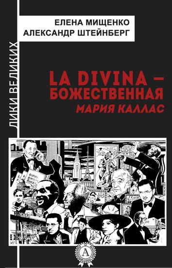 La Divina – Божественная Мария Каллас - cover