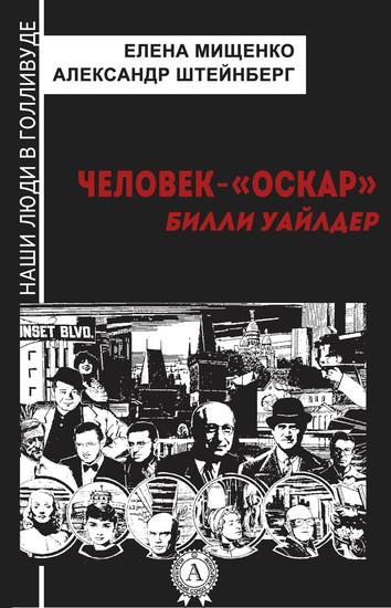 Человек-«Оскар» Билли Уайлдер - cover