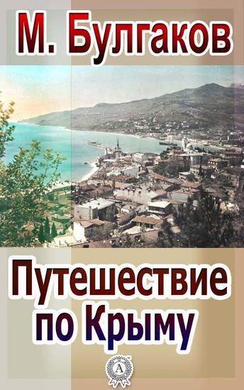 Путешествие по Крыму - cover