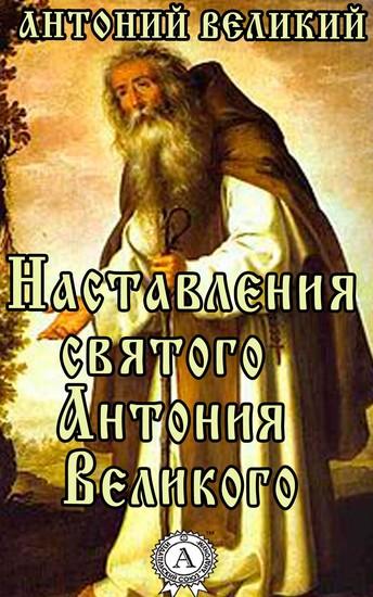Наставления святого Антония Великого - cover