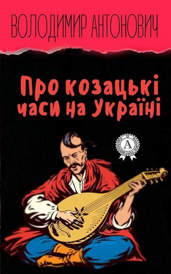 Про козацькі часи на Україні - cover