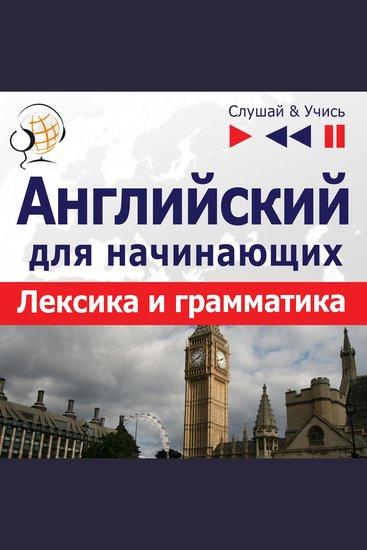 Английский для начинающих: Базовая лексика и грамматика – Слушай & Учись - cover