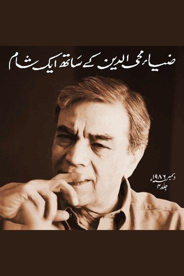 Zia Mohyeddin Kay Saath Eik Shaam Vol 4 - cover