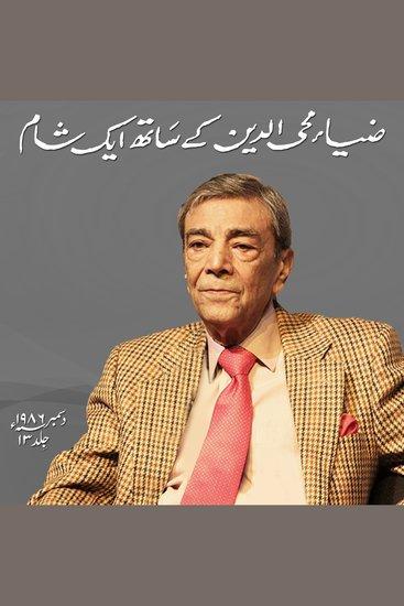 Zia Mohyeddin Kay Saath Eik Shaam Vol 13 - cover