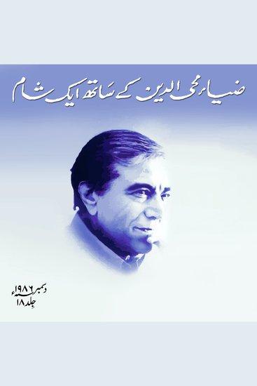 Zia Mohyeddin Kay Saath Eik Shaam Vol 18 - cover