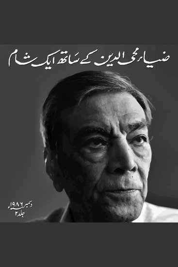 Zia Mohyeddin Kay Saath Eik Shaam Vol 2 - cover