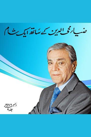 Zia Mohyeddin Kay Saath Eik Shaam Vol 9 - cover