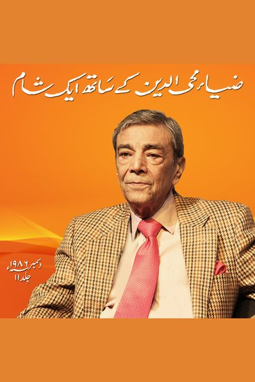 Zia Mohyeddin Kay Saath Eik Shaam Vol 11 - cover