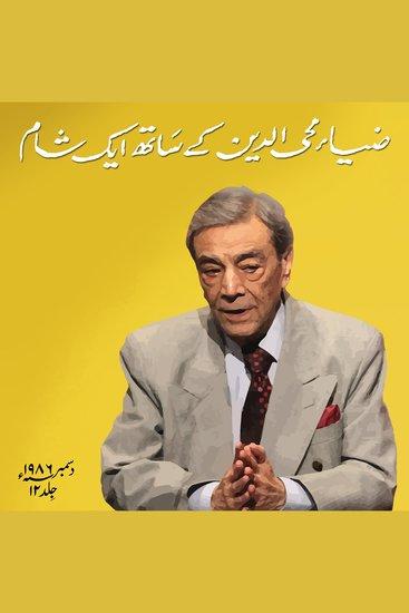 Zia Mohyeddin Kay Saath Eik Shaam Vol 12 - cover