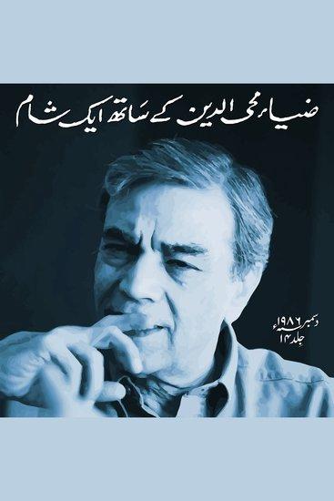Zia Mohyeddin Kay Saath Eik Shaam Vol 14 - cover
