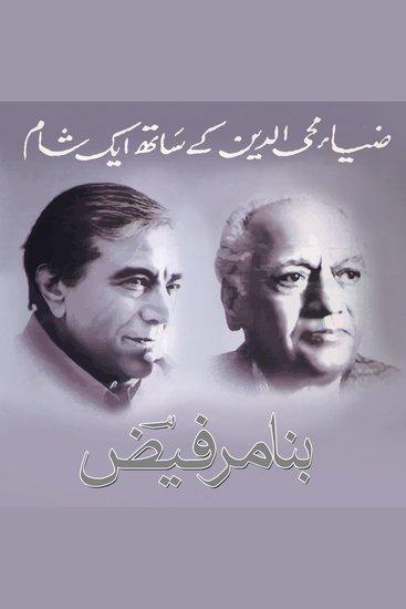 Zia Mohyeddin Reads Faiz Vol 1 - cover