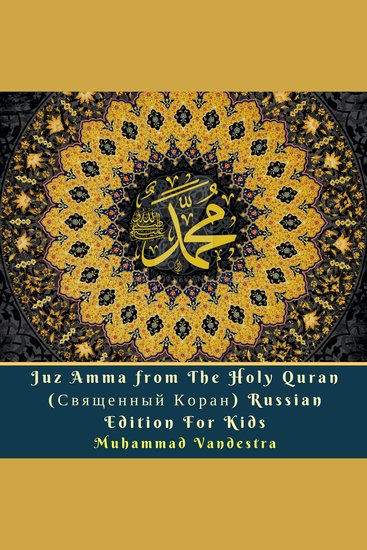 Juz Amma from The Holy Quran (????????? ?????) Russian Edition For Kids - cover