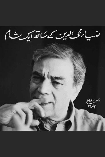 Zia Mohyeddin Kay Saath Eik Shaam Vol 16 - cover